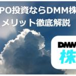【メリット徹底解説】株式投資するならDMM.com証券がオススメ!