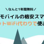【WiFi費用0円に?】楽天モバイルのWiFiテザリングは本当にお得なのか?【徹底解説】