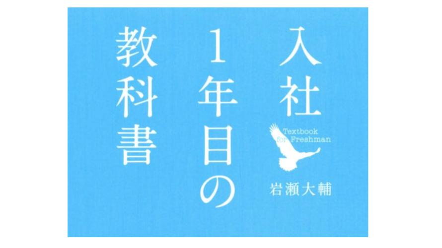 『入社1年目の教科書』のすすめ【ほんの一手間で大きな差がつく仕事術3選】