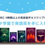 【無料英語音声&スクリプト】ハリーポッターで楽しく英語学習しよう【Amazon audible & kindle unlimited】】